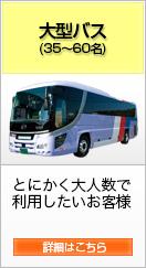 「大型バス(35〜60名)とにかく大人数で利用したいお客様」詳細はこちら