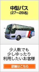 「中型バス(27〜28名)少人数でも少しゆったり利用したいお客様」詳細はこちら