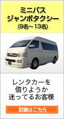 「ミニバス・ジャンボタクシー(9〜13名)レンタカーを借りようか迷っているお客様」詳細はこちら