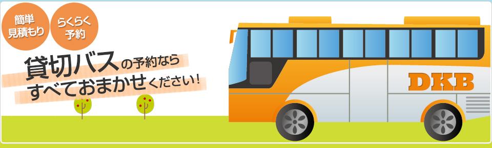簡単見積もり・らくらく予約「貸切バスの予約ならすべておまかせください!」