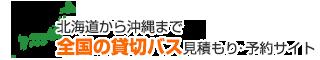 北海道から沖縄まで全国の貸切バス見積もり・予約サイト