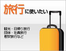 「旅行に使いたい」観光・日帰り旅行・団体・社員旅行・慰安旅行など