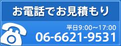 お電話でお見積もり:06-6621-0091